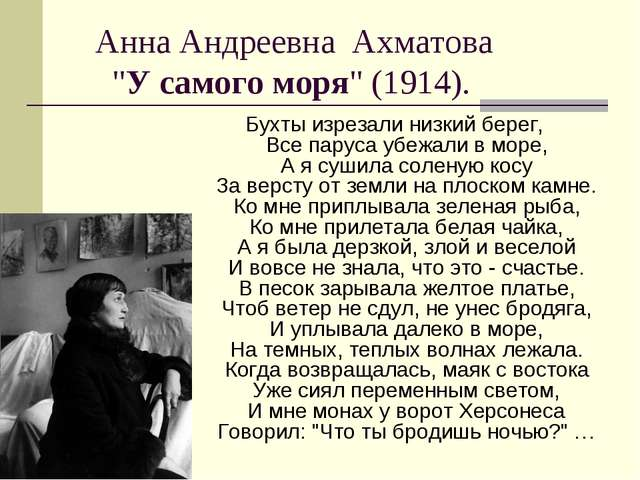 "Анна Андреевна Ахматова ""У самого моря"" (1914). Бухты изрезали низкий берег,..."