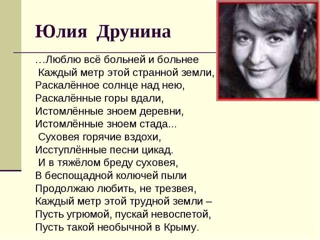 Юлия Друнина …Люблю всё больней и больнее Каждый метр этой странной земли, Р...