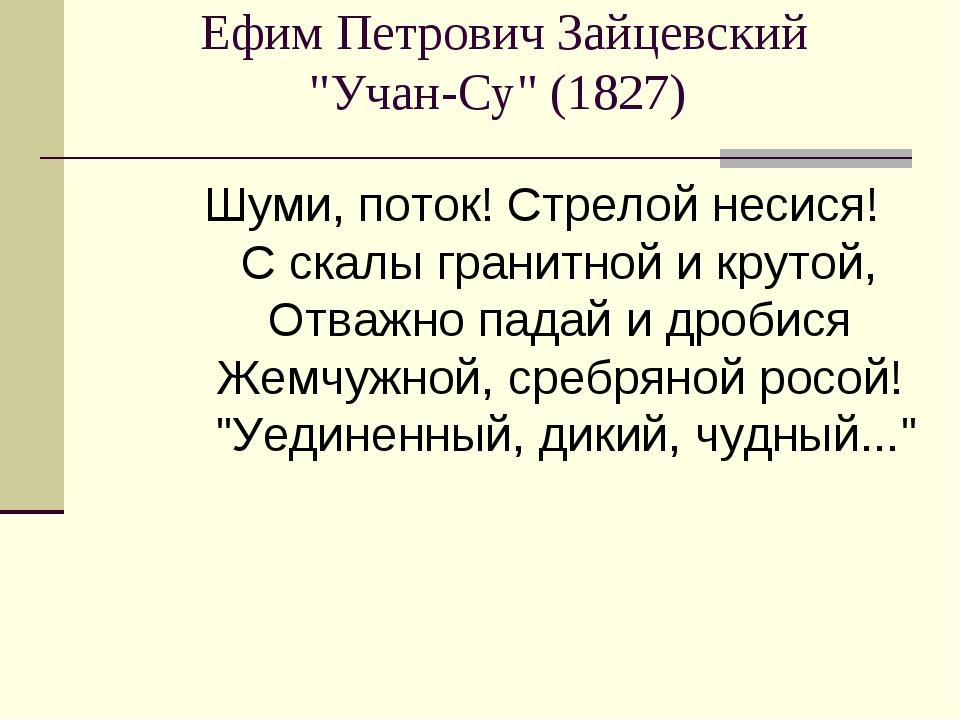 """Ефим Петрович Зайцевский """"Учан-Су"""" (1827) Шуми, поток! Стрелой несися! С ска..."""