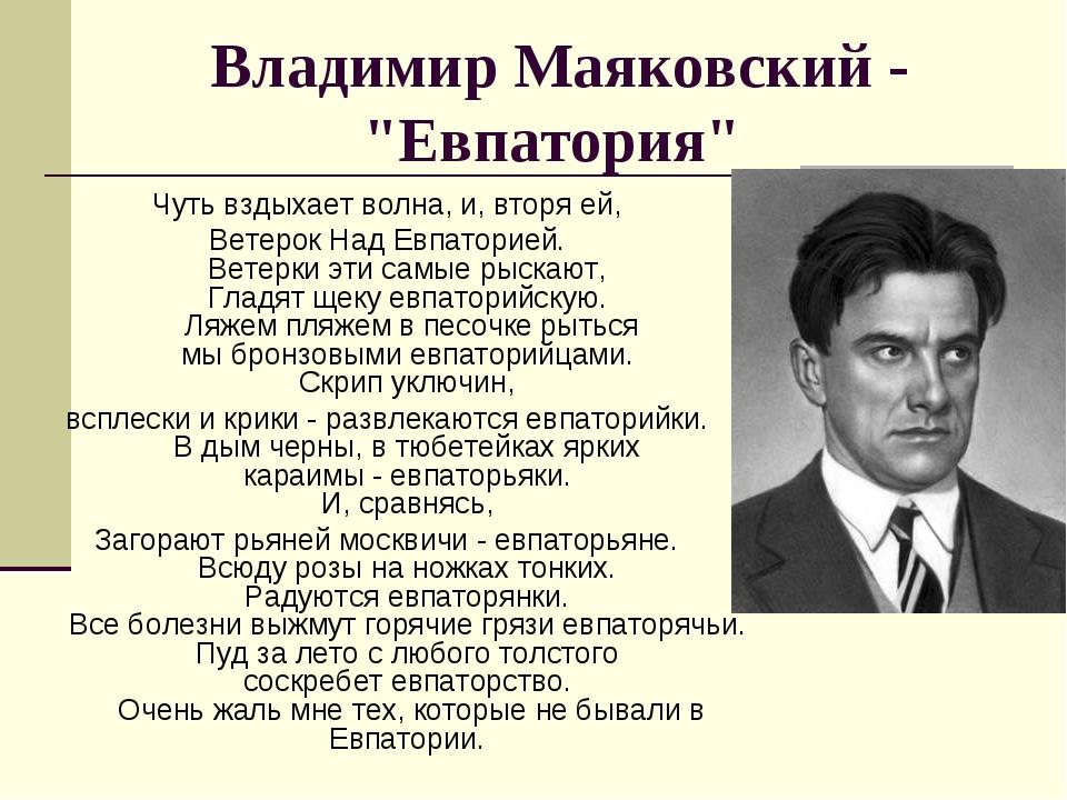 """Владимир Маяковский - """"Евпатория"""" Чуть вздыхает волна,и, вторя ей, Ветерок..."""