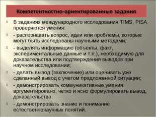 В заданиях международного исследования TIMS, PISA проверяются умения: - распо