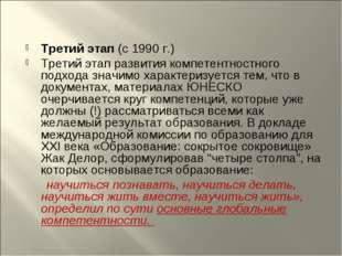 Третий этап (с 1990 г.) Третий этап развития компетентностного подхода значи