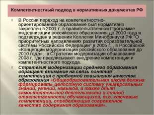 В России переход на компетентностно- ориентированное образование был норматив