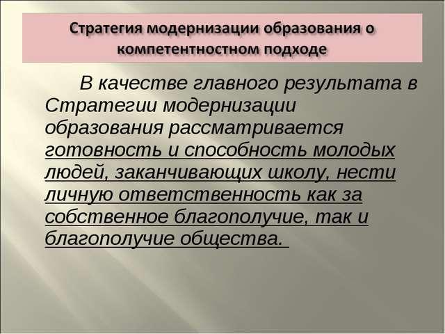 В качестве главного результата в Стратегии модернизации образования рассматр...