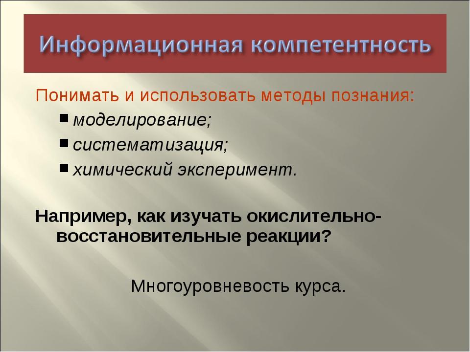 Понимать и использовать методы познания: моделирование; систематизация; химич...