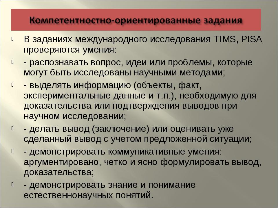 В заданиях международного исследования TIMS, PISA проверяются умения: - распо...