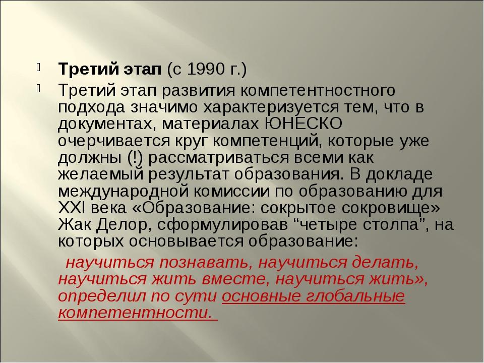 Третий этап (с 1990 г.) Третий этап развития компетентностного подхода значи...