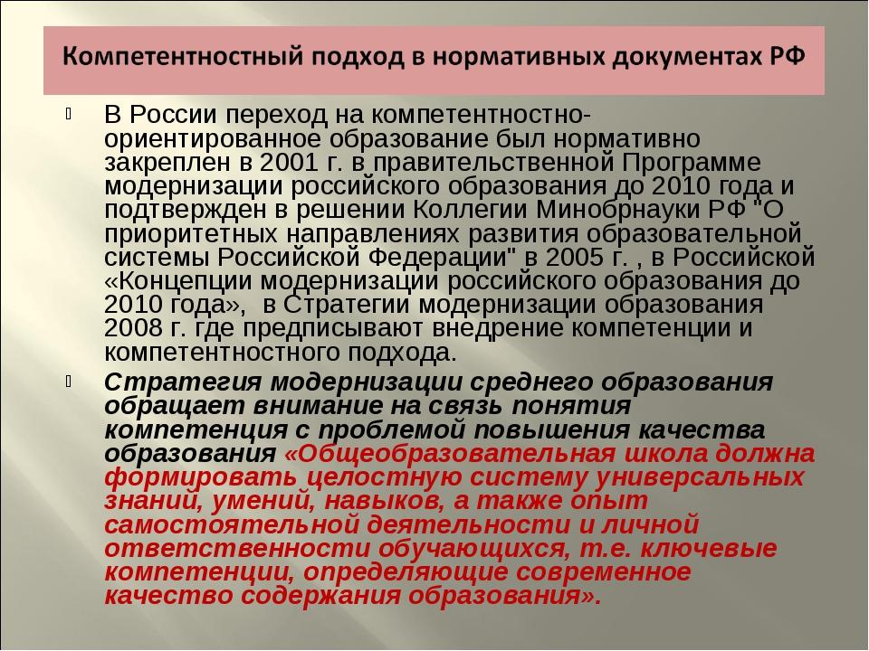 В России переход на компетентностно- ориентированное образование был норматив...