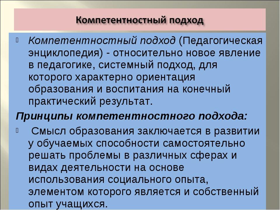 Компетентностный подход (Педагогическая энциклопедия) - относительно новое яв...