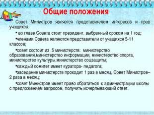 Общие положения Совет Министров является представителем интересов и прав учащ