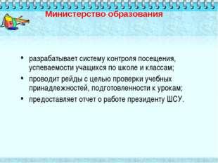 Министерство образования разрабатывает систему контроля посещения, успеваемос