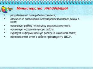 Министерство ИНФОРМАЦИИ разрабатывает план работы комитета; отвечает за опове