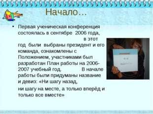 Начало… Первая ученическая конференция состоялась в сентябре 2006 года, в это