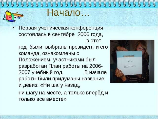 Начало… Первая ученическая конференция состоялась в сентябре 2006 года, в это...
