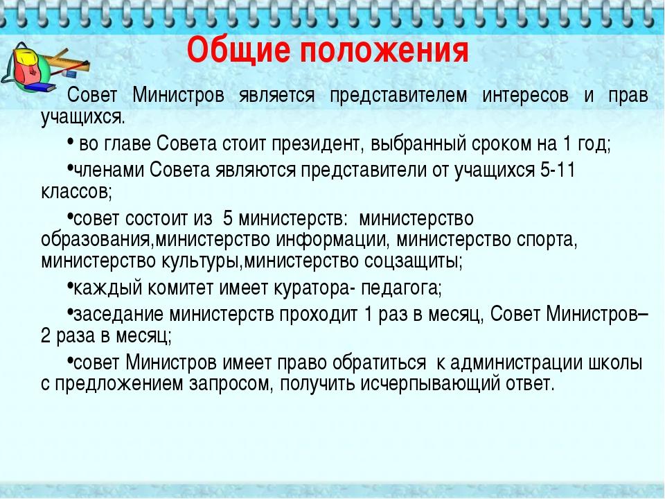 Общие положения Совет Министров является представителем интересов и прав учащ...