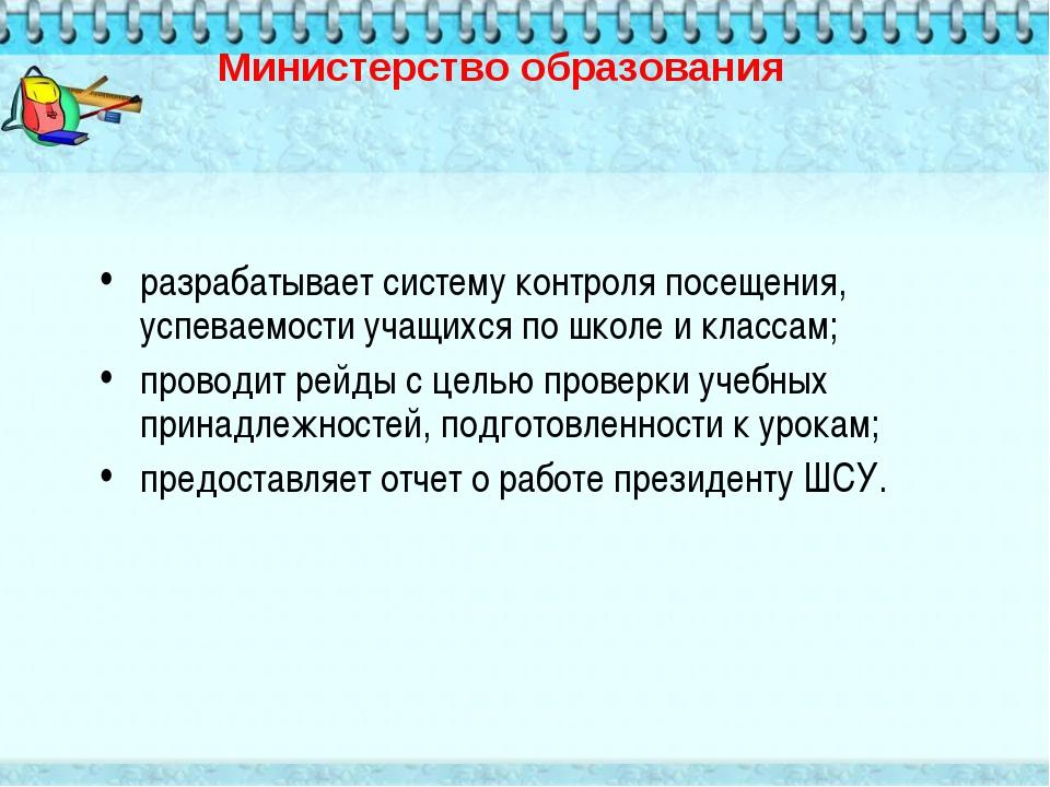 Министерство образования разрабатывает систему контроля посещения, успеваемос...