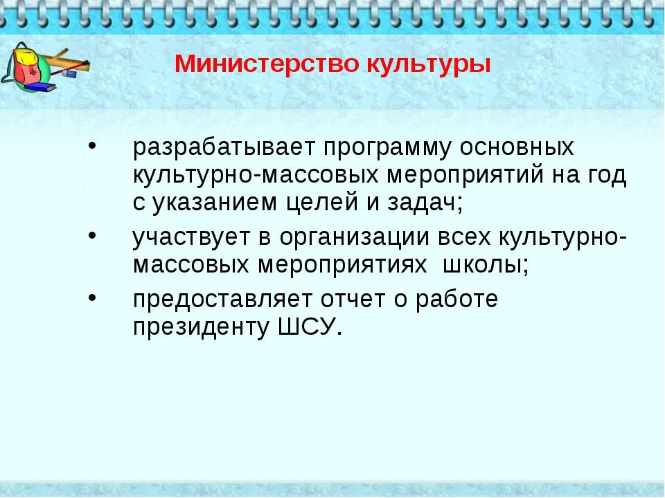 Министерство культуры разрабатывает программу основных культурно-массовых мер...
