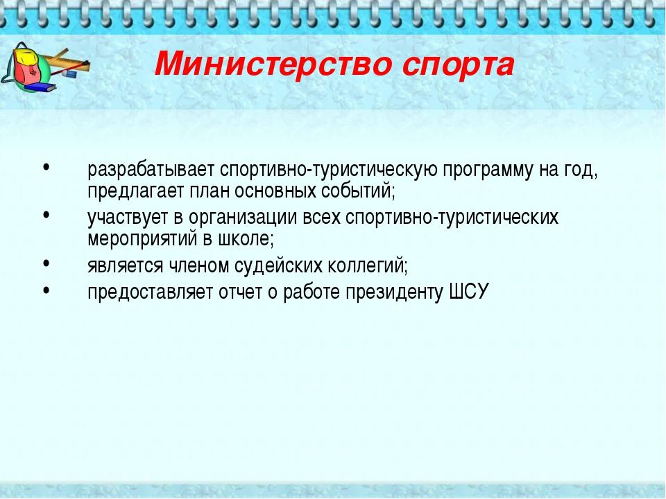 Министерство спорта разрабатывает спортивно-туристическую программу на год, п...