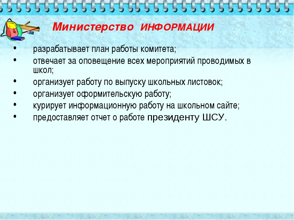 Министерство ИНФОРМАЦИИ разрабатывает план работы комитета; отвечает за опове...