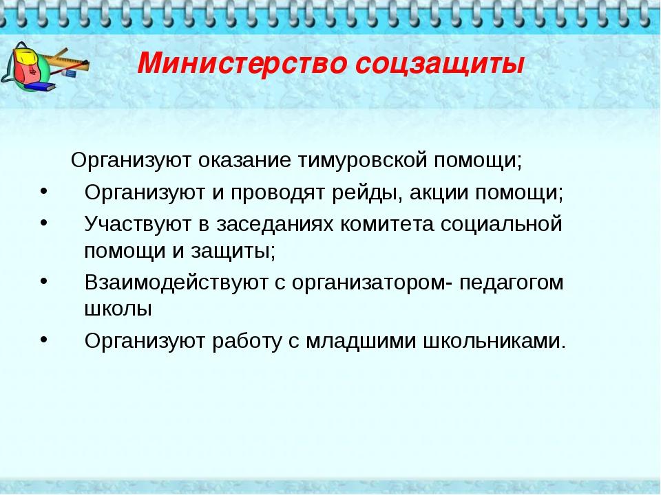 Министерство соцзащиты Организуют оказание тимуровской помощи; Организуют и п...