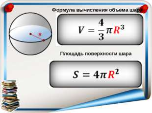 Формула вычисления объема шара Площадь поверхности шара