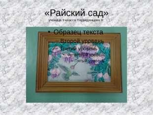 «Райский сад» ученица 9 класса Перведенцева Н.