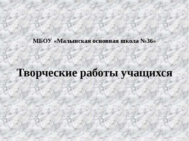 МБОУ «Малынская основная школа №36» Творческие работы учащихся
