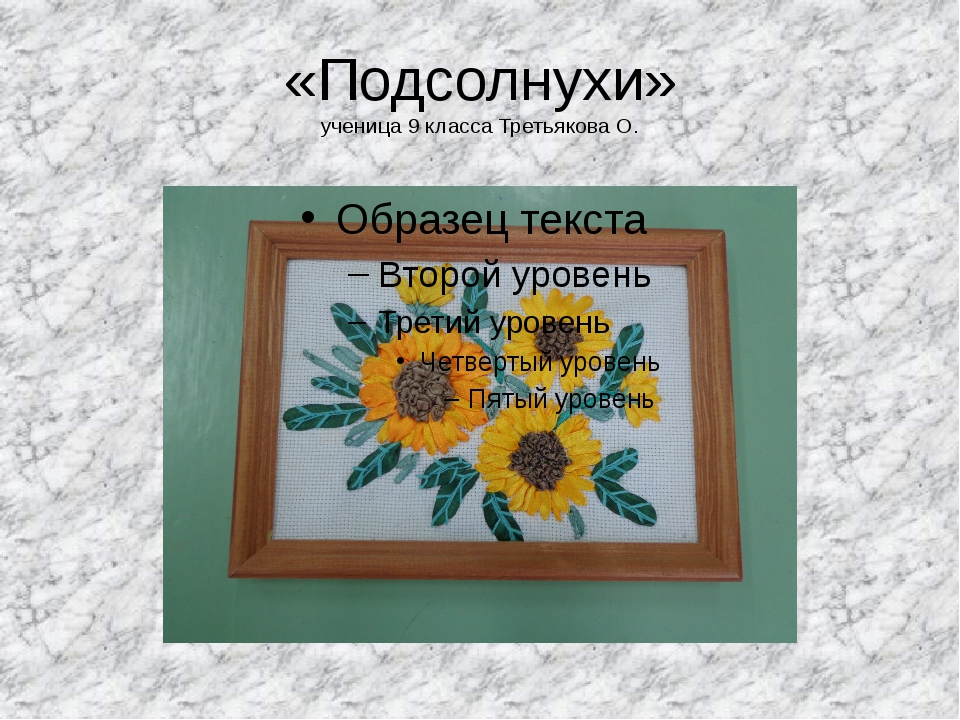 «Подсолнухи» ученица 9 класса Третьякова О.