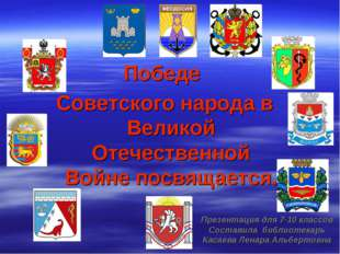 Победе Советского народа в Великой Отечественной Войне посвящается. Презентац