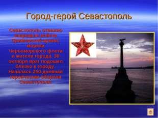 Город-герой Севастополь Севастополь отважно защищали войска Приморской армии