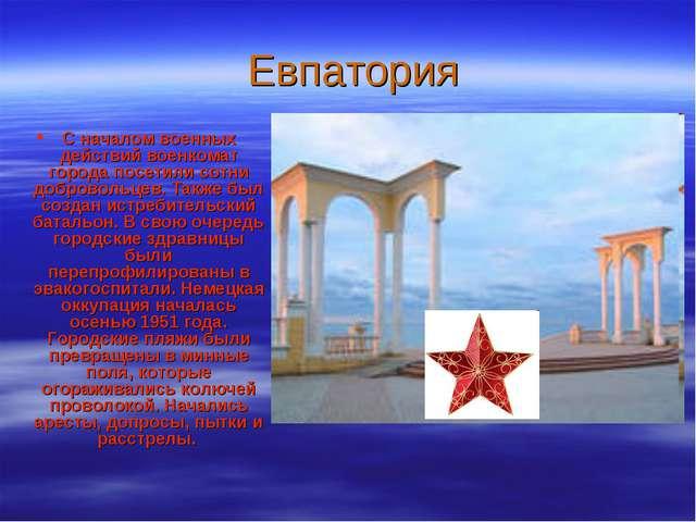 Евпатория С началом военных действий военкомат города посетили сотни доброво...