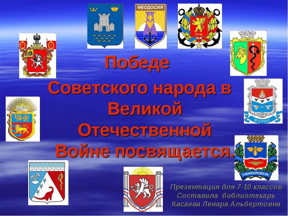 Победе Советского народа в Великой Отечественной Войне посвящается. Презентац...
