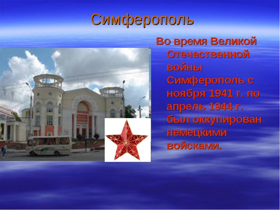 Симферополь Во время Великой Отечественной войны Симферополь с ноября 1941 г...