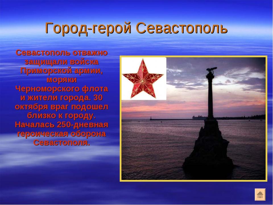 Город-герой Севастополь Севастополь отважно защищали войска Приморской армии...