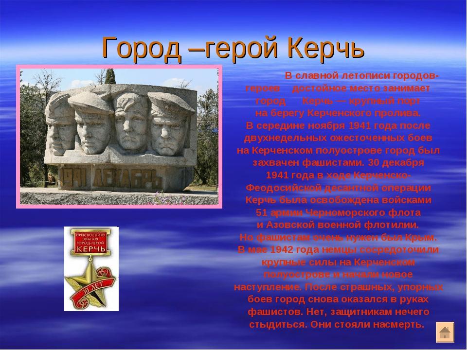 Город –герой Керчь В славной летописи городов-героев достойное место занима...