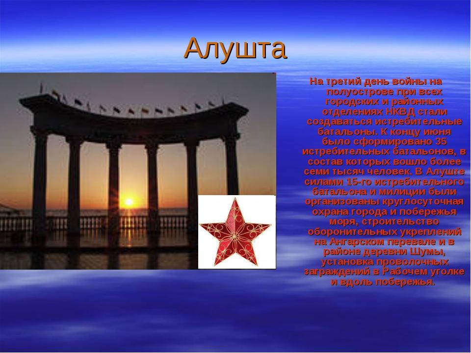 Алушта На третий день войны на полуострове при всех городских и районных отде...