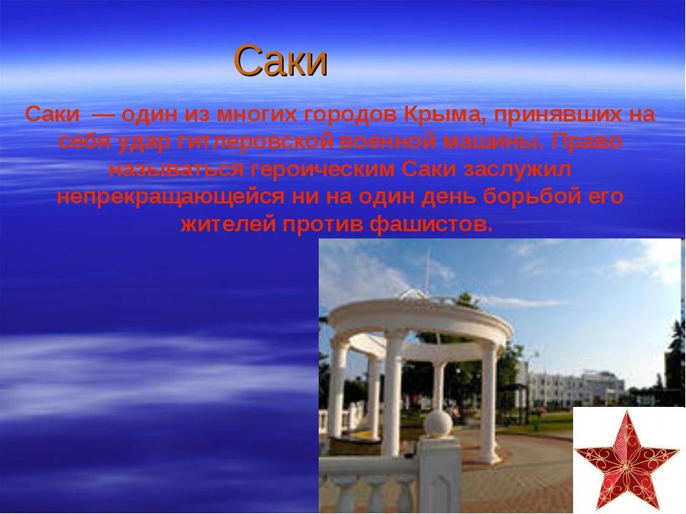 Саки Саки — один из многих городов Крыма, принявших на себя удар гитлеровской...