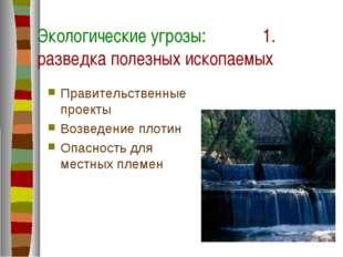 Экологические угрозы: 1. разведка полезных ископаемых Правительственные проек