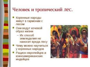 Человек и тропический лес. Коренные народы живут в гармонии с лесом Они ведут