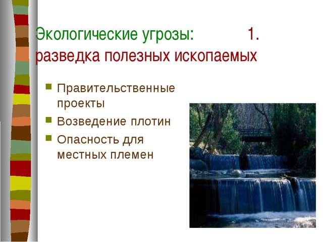 Экологические угрозы: 1. разведка полезных ископаемых Правительственные проек...