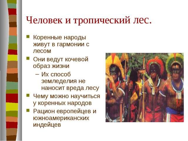 Человек и тропический лес. Коренные народы живут в гармонии с лесом Они ведут...