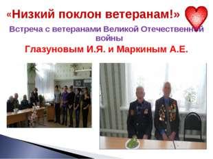 «Низкий поклон ветеранам!» Встреча с ветеранами Великой Отечественной войны Г