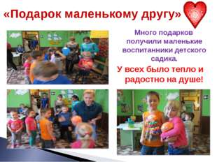 «Подарок маленькому другу» Много подарков получили маленькие воспитанники дет