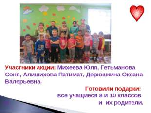 Участники акции: Михеева Юля, Гетьманова Соня, Алишихова Патимат, Дерюшкина