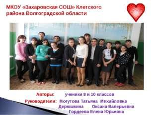 МКОУ «Захаровская СОШ» Клетского района Волгоградской области Авторы: ученики
