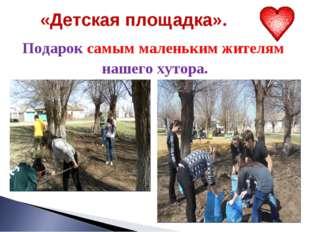 «Детская площадка». Подарок самым маленьким жителям нашего хутора.