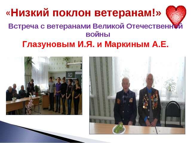 «Низкий поклон ветеранам!» Встреча с ветеранами Великой Отечественной войны Г...