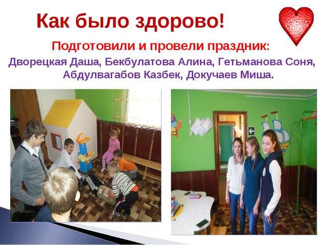 Как было здорово! Подготовили и провели праздник: Дворецкая Даша, Бекбулатова...