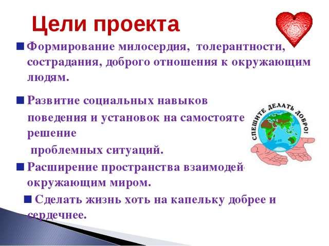Формирование милосердия, толерантности, сострадания, доброго отношения к окру...