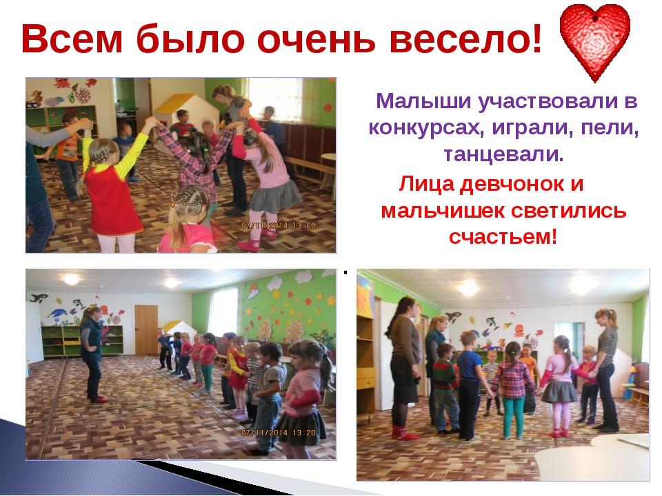 Всем было очень весело! Малыши участвовали в конкурсах, играли, пели, танцева...